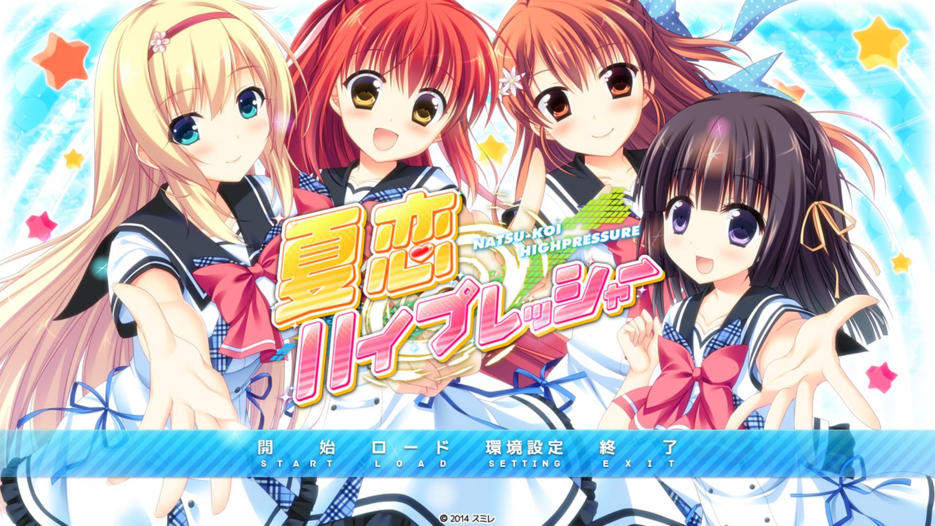 【夏恋ハイプレッシャー】夏恋ハイプレッシャーのプレイを開始しましたのアイキャッチ画像
